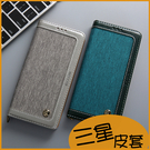(附掛繩)三星 Note9手機皮套 牛仔紋 商務插卡翻蓋皮套三星側翻支架 Note8軟殼 手機殼