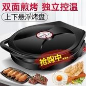 電餅鐺家用雙面加熱 加深加大烙餅鍋自動多功能煎餅機小型烤餅機NMS【蘿莉新品】