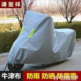 車罩踏板摩托車電動車電瓶車防曬防雨罩防霜雪防塵加厚125車套罩 NMS快意購物網