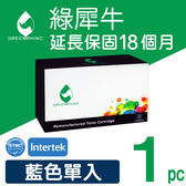 [Greenrhino 綠犀牛]for HP Q6471A (502A) 藍色環保碳粉匣
