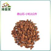 【綠藝家】唐山石-小粒(氣化石.塘基蘭石)2公升分裝包