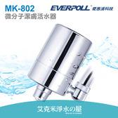 【EVERPOLL】愛惠浦科技微分子潔膚活水器 (MK-802)  ★肌膚補水保濕好物  ★打造秀髮健康生長環境