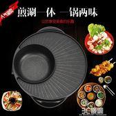 涮烤一體鍋家用烤涮電火鍋電烤盤多功能日月神鍋做活動商務禮品鍋igo 3c優購