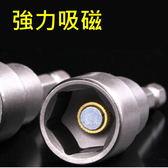【54C1J】磁性16角套筒 16x65mm強磁六角套筒 強力磁鐵 六角軸套筒 自攻螺絲 電鑽 起子★EZGO商城★