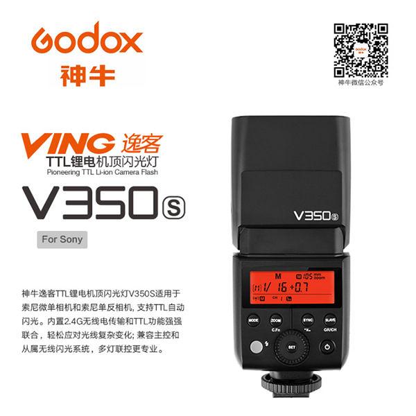 【含鋰電池 】Godox 神牛 V350S For Sony 鋰電機頂閃光燈套組 TTL 2.4G VB20 鋰電池 For Sony 【 公司貨】