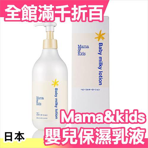 日本製 Mama&kids 嬰兒用保濕乳液 380ml 寶寶 媽咪 樂天市場銷售第一【小福部屋】