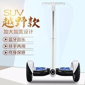 平衡車 雙輪兒童10寸兩輪智慧成人體感平衡車 DF 交換禮物