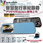 【philo 飛樂 尊榮版】4.3吋 ADAS 前後雙鏡頭 安全預警高畫質智慧型行車記錄器(PV 610S 贈16G)