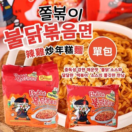韓國 辣雞炒年糕麵 (單包入) 140g 辣炒雞肉麵 炒年糕辣雞 辣雞麵 辣雞炒麵 泡麵 拉麵