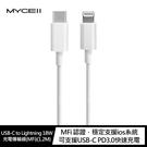 【愛瘋潮】MYCEll USB-C to Lightning 18W 充電傳輸線(MFi)(1.2M)