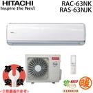 【HITACHI日立】7-9坪 頂級系列變頻分離式冷暖冷氣 RAC-63NK / RAS-63NJK 免運費 送基本安裝