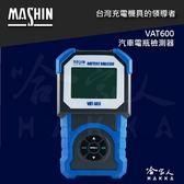 【麻新電子】VAT600 終極汽車電瓶檢測器 電池 發電機 啟動馬達 檢測機 100~2000CCA 哈家人