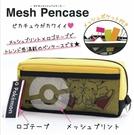 【寶可夢皮卡丘單層鉛筆盒】寶可夢 皮卡丘 單層 網狀 鉛筆盒 該該貝比日本正版 該該本精品 ☆
