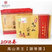 2018春 仁愛鄉農會高山茶王比賽 頭等獎 峨眉茶行