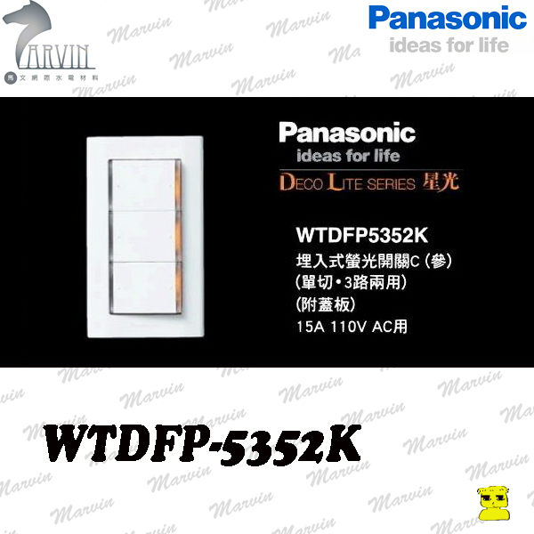 PANASONIC  開關插座 WTDFP5352K  大面板螢光三開關附面板  國際牌星光系列