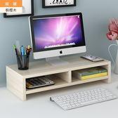 螢幕架 電腦顯示器台式桌上屏幕底座增高架子 辦公室簡約收納置物架支架『全館一件八折』