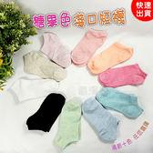 現貨-糖果色淺口短襪 素色短襪 女孩短襪 棉襪子 十色可選【H076】『蕾漫家』