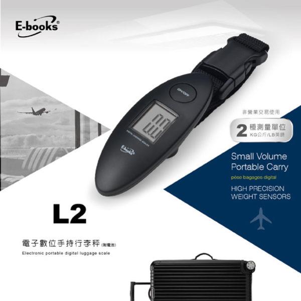 《高仕皮包》限時優惠E-books L2 電子數位手持行李秤(附電池):E-LFA002