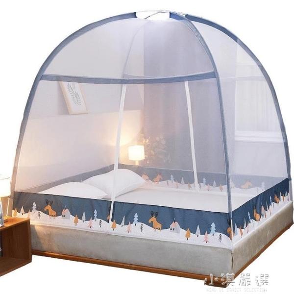 免安裝蒙古包蚊帳1.5米1.8m床上1.2學生宿舍家用防摔兒童2防蚊罩CY『小淇嚴選』