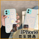 花朵鏡面|蘋果 iPhone 7 8 Plus XE2 i12 i11 Promax XR XSMAX 薄荷綠手機殼 精準孔 美妝鏡面 殼