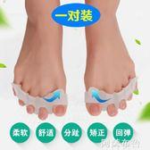 五趾分趾器 拇指外翻男女腳趾矯正器大腳骨重疊分趾器瑜珈五趾分開運動器成人  igo阿薩布魯