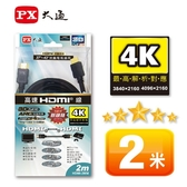 PX大通 HDMI傳輸線 HDMI-2MM 2米