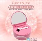 牙套盒 DentNice防水假牙盒儲牙盒牙套收納盒 正畸牙盒 老人假牙專用牙盒 8號店