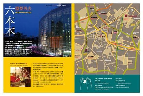 (二手書)設計東京