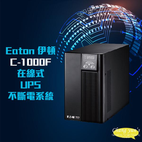 高雄/台南/屏東監視器 伊頓 飛端 C-1000F 在線式 UPS 不斷電系統 1000VA 夢幻系列 含稅價 附發票