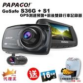 PAPAGO GoSafe S36G 雙鏡頭組 測速預警行車記錄器+S1 防水後鏡頭-贈16G+飛樂氣炸鍋