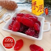 【譽展蜜餞】紅葡萄乾/220g/100元