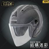 [中壢安信]LUBRO RACE TECH 2 水泥灰 深灰 外銷日本版 半罩 安全帽 R帽
