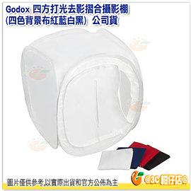 神牛 Godox DF-30 30公分 攜帶式攝影棚 公司貨 30x30x30CM 四方打光去影摺合攝影棚 含四色布
