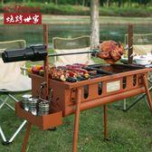 燒烤世家野外燒烤爐木炭烤肉爐子家用燒烤架戶外摺疊燒烤工具全套 220 igo 薔薇時尚