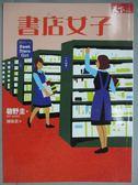 【書寶二手書T8/翻譯小說_HRI】書店女子_碧野圭