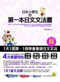 (二手書)日本小學生的第一本日文文法書(書+ 48張彩色學習卡)
