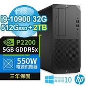 【南紡購物中心】HP Z1 Q470 繪圖工作站 十代i9-10900/32G/512G PCIe+2TB/P2200 5G/Win10專業版