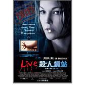 LIVE殺人網站DVD