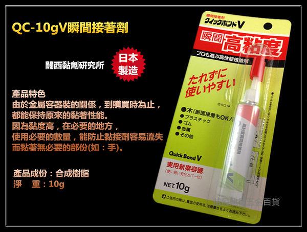 【台北益昌】高黏度 瞬間接著劑 QC-10gV (10g) 瞬間膠 三秒膠 快乾膠 金屬 木材 模型 塑膠 皮革