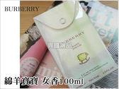 BURBERRY Baby Touch 綿羊寶寶 女香100ml 【特價】★beauty pie★