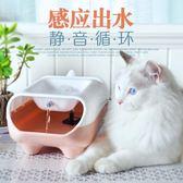 貓咪飲水機流動飲水機自動循環貓噴泉感應寵物飲水機