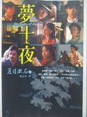 【書寶二手書T8/翻譯小說_OIZ】夢十夜_夏目漱石, 周若珍