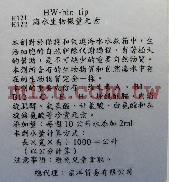 【西高地水族坊】德國HW 海水系列 海水生物微量元素(200ml)