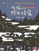(二手書)小頭目優瑪4:失蹤的檜木精靈(十週年紀念版)