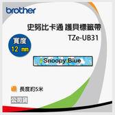 【6入免運】brother TZ-UB31 TZe-UB31 12mm SNOOPY粉藍色底黑字原廠護貝標籤帶