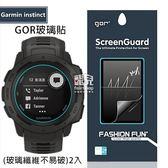 【妃凡】GOR玻璃貼 (玻璃纖維不易破) 2入 Garmin instinct 保護貼 鋼化玻璃貼 215