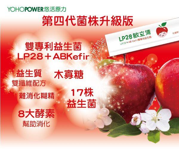 悠活原力 LP28敏立清益生菌 第四代菌株升級版 蘋果多多(30條/盒) 大樹