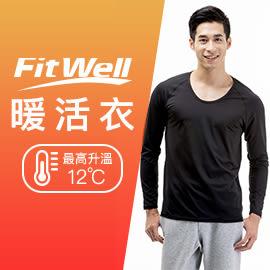 【Fitwell】家熱暖活衣-男款/遠紅外線抗靜電保暖衣/發熱衣 台灣製造