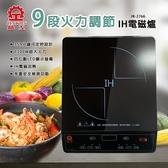 【艾來家電】【分期0利率+免運】晶工 IH微電腦電磁爐JK-2766