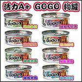 *WANG*【24罐組】PET SWEET》活力A+GoGo低脂狗罐頭狗餐盒80g 八種口味